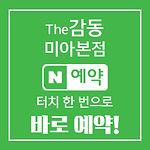엔예약 미아.jpg