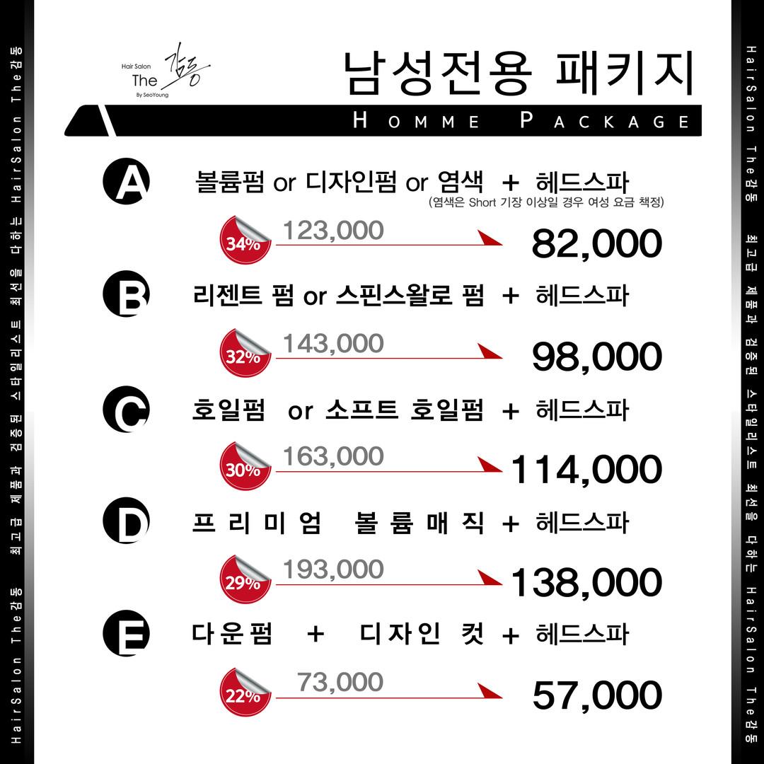 5. 옴므 패키지 copy.JPG