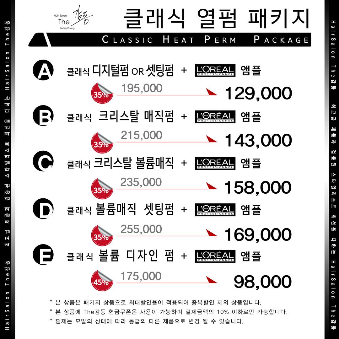 6. 클래식 열펌 패키지 copy.JPG