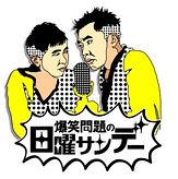 爆笑問題の日曜サンデー.jpg