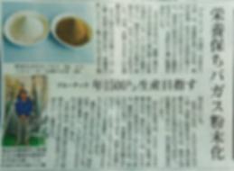 ブルーテック新聞記事.png