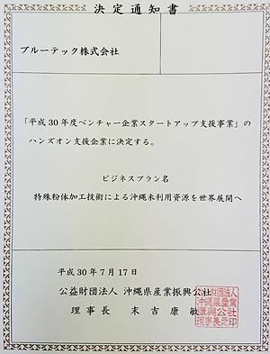 ベンチャー決定通知書.png