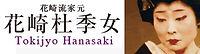 花崎HPリンク.jpg