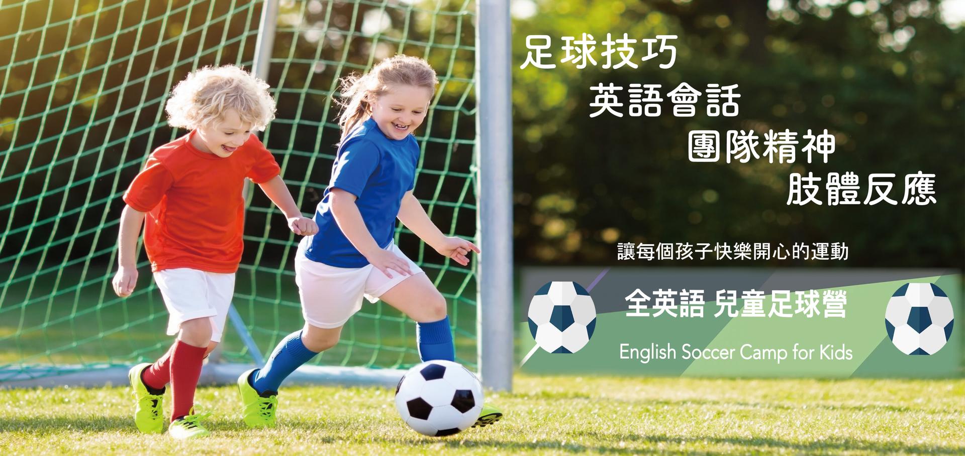 兒童足球_工作區域 1.png