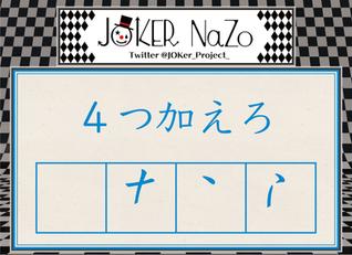 JOKER NaZo No.128 解説
