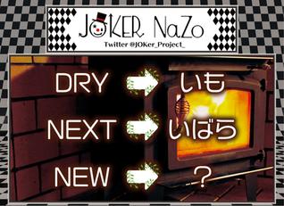 JOKER NaZo No.143 解説