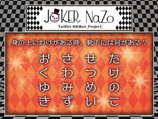 JOKER NaZo No.144 解説