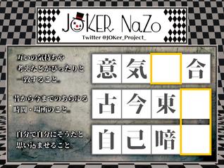 JOKER NaZo No.112 解説