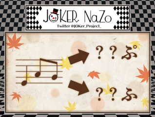 JOKER NaZo No.132 解説