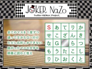 JOKER NaZo No.125 解説