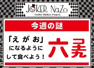 JOKER NaZo No.147 解説
