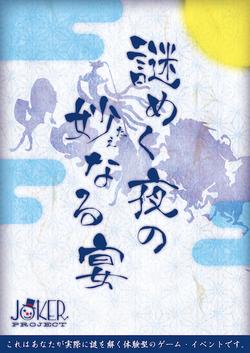 【公演】謎めく夜の妙なる宴