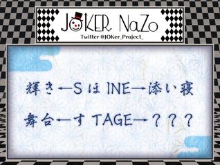JOKER NaZo No.107 解説
