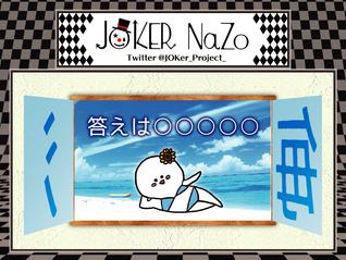 JOKER NaZo No.120 解説