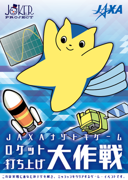 【周遊】ロケット打ち上げ大作戦