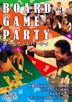 【イベント】ボードゲームパーティ