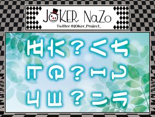 JOKER NaZo No.117 解説