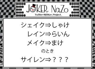 GW連続配信ナゾ解説&お知らせ