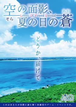 【公演】空の面影、夏の日の蒼