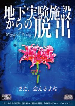 【公演】地下実験施設からの脱出