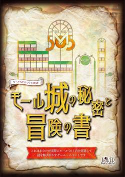 モール城の秘密と冒険の書