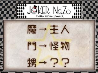 JOKER NaZo No.140 解説