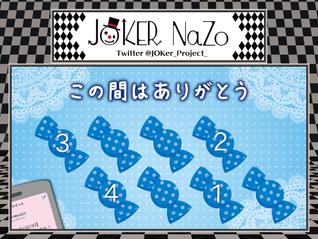 JOKER NaZo No.103 解説