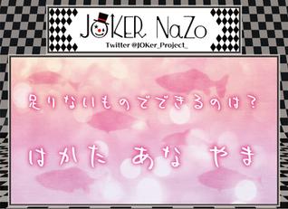 JOKER NaZo No.104 解説