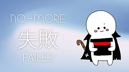 no-more参加しました画像_アートボード 1 のコピー.png