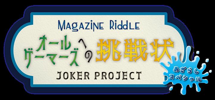 AGあざらし謎WEB-01.png