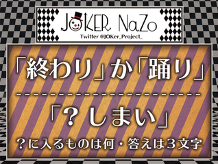JOKER NaZo No.136 解説