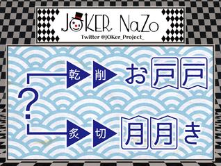 JOKER NaZo No.115 解説
