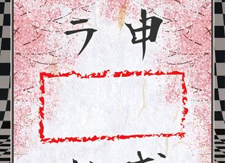 JOKER NaZo No.105 解説