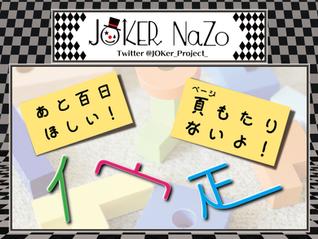 JOKER NaZo No.127 解説