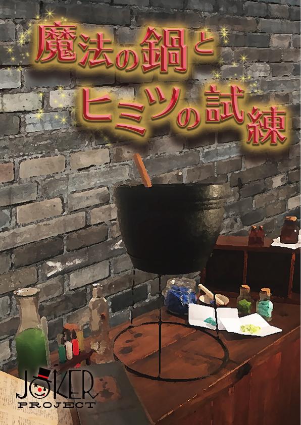 【公演】魔法の鍋とヒミツの試練