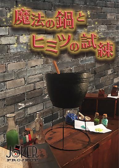 魔法の鍋とヒミツの試練