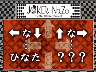JOKER NaZo No.121 解説