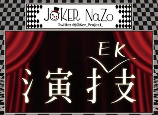 JOKER NaZo No.139 解説