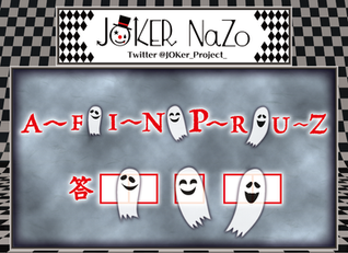 JOKER NaZo No.126 解説