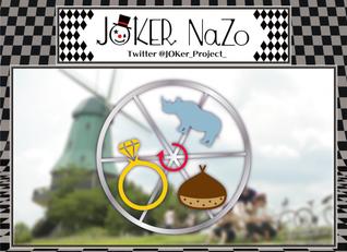 JOKER NaZo No.129 解説