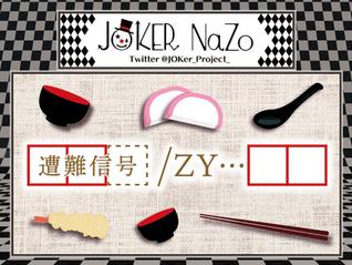 JOKER NaZo No.145 解説