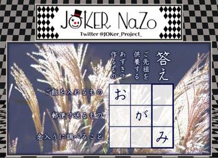 JOKER NaZo No.130 解説
