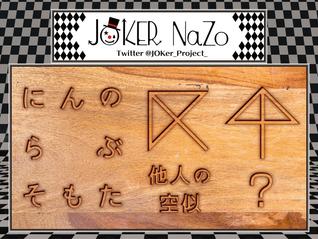 JOKER NaZo No.137 解説