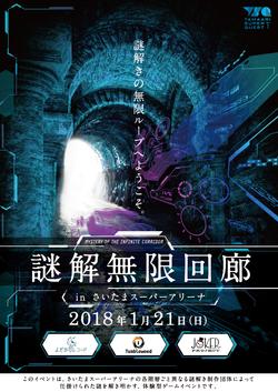 【イベント】謎解無限回廊