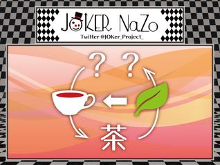JOKER NaZo No.133 解説