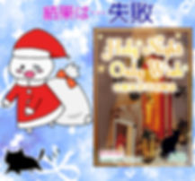 Holy Night Only Wish失敗
