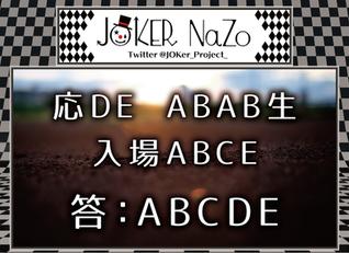 JOKER NaZo No.123 解説
