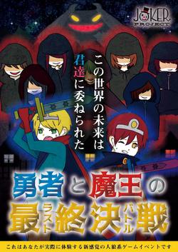 【イベント】勇者と魔王の最終決戦