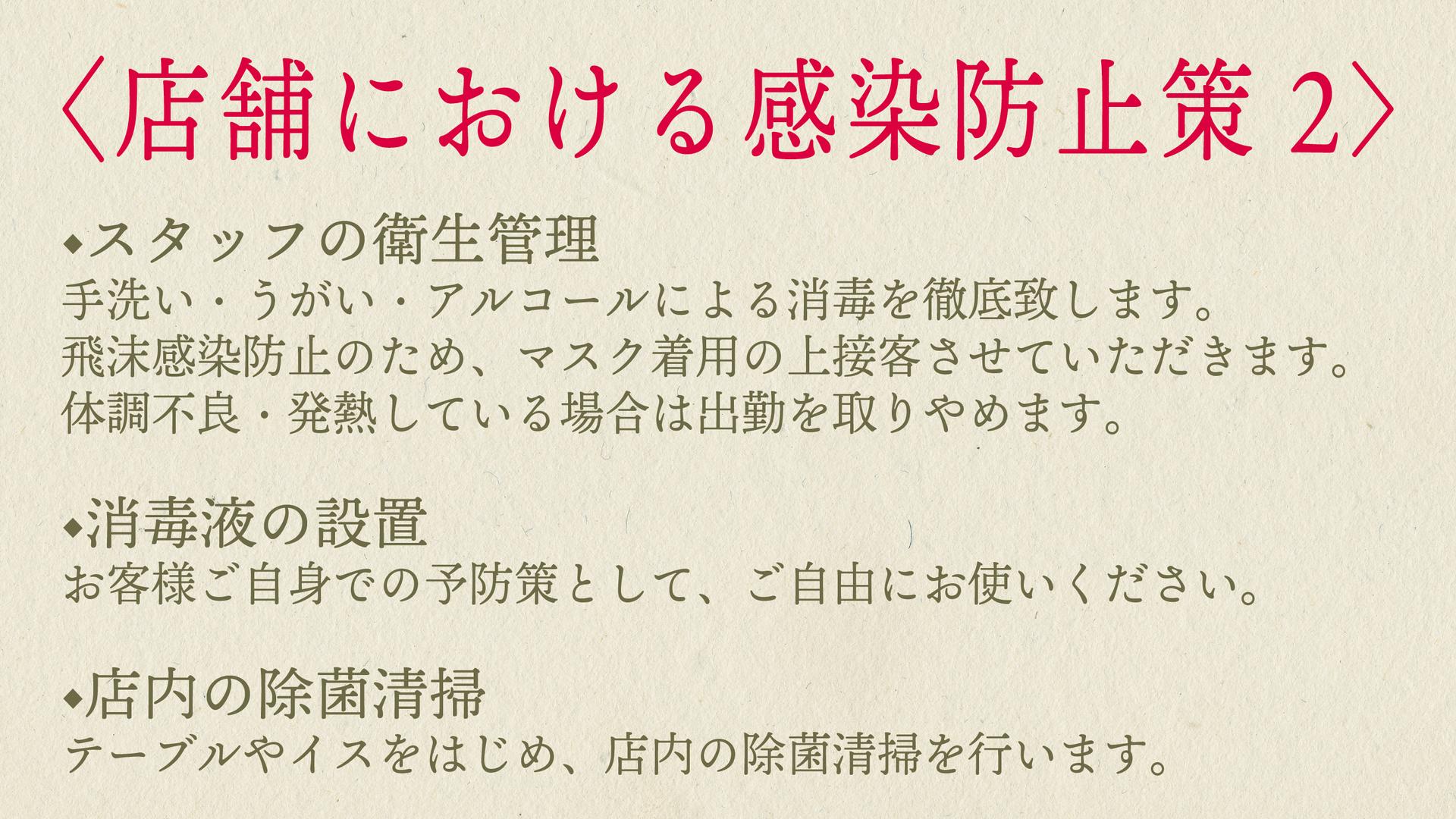 店舗における感染防止策2