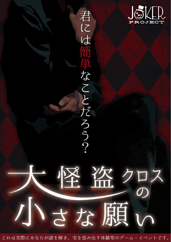 【公演】大怪盗クロスの小さな願い